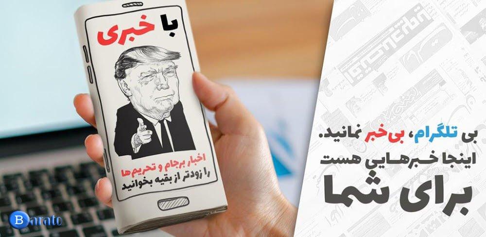 دانلود Khabari 5.1.0 نسخه جدید خبرگردی اپلیکیشن خبری برای اندروید