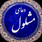 دانلود Mashlool 1.0 دعای مشلول صوتی برای اندروید