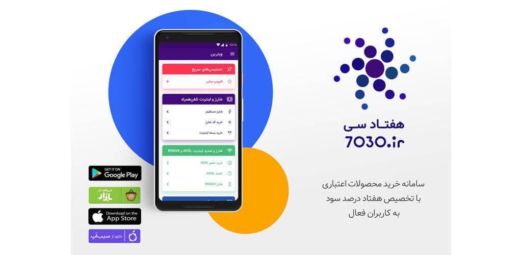 دانلود Haftad Si نسخه جدید اپلیکیشن هفتاد سی 7030 برای اندروید