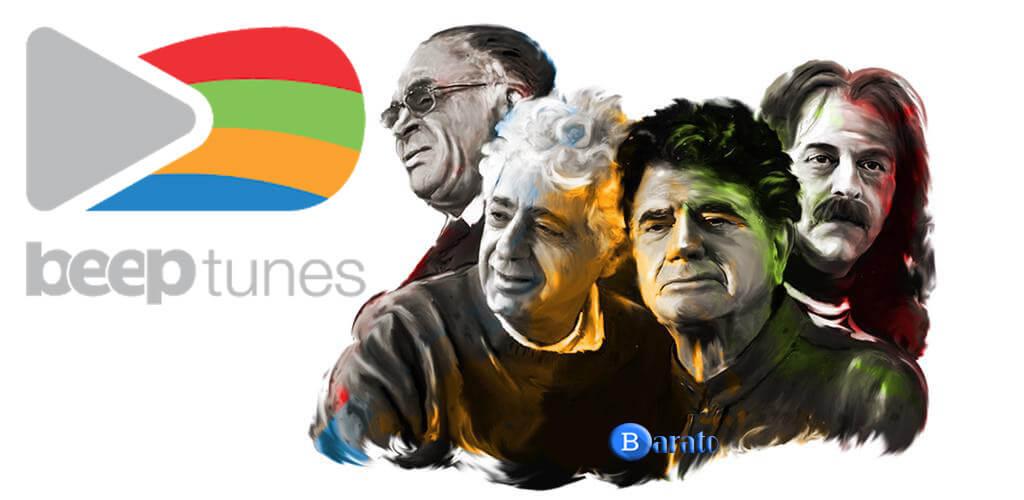 دانلود Beeptunes 4.1.7 نسخه جدید اپلیکیشن بیپ تونز دانلود آهنگ برای اندروید
