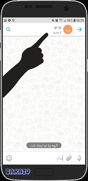 آموزش تصویری ساخت لینک برای گروه روبیکا در اندروید + تغییر لینک