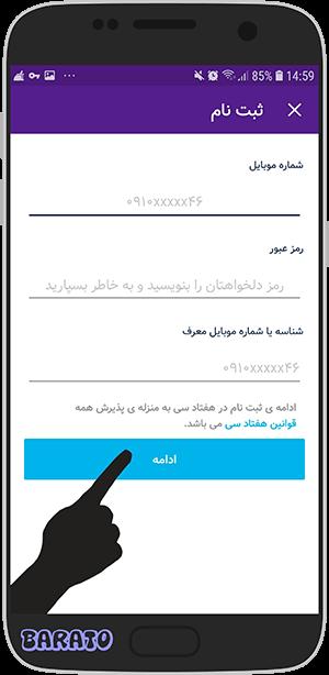 آموزش هفتاد سی 7030 کسب درآمد از اپلیکیشن اندروید + کد معرف