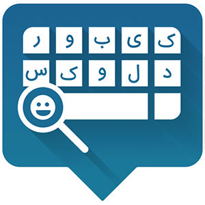 آموزش تصویری افزودن زبان فارسی به کیبورد آیفون