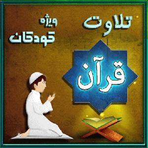 دانلود Quran Kids 1.1 اپلیکیشن تلاوت قرآن صوتی برای کودکان اندروید