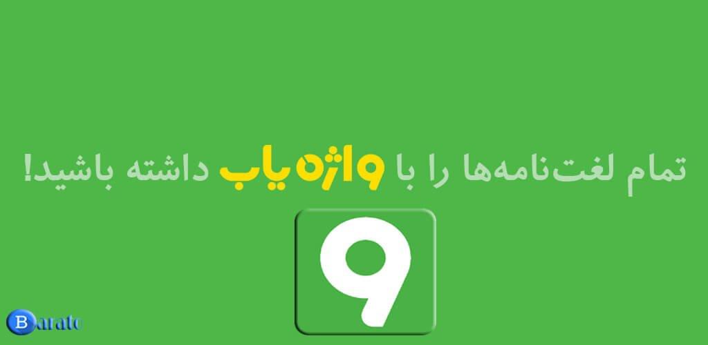دانلود Vajehyab 4.4.0 اپلیکیشن آنلاین واژه یاب برای اندروید + آفلاین