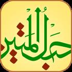 دانلود HablolMatin 7.4 برنامه رایگان قرآن حبل المتین صوتی برای اندروید