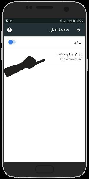 آموزش تصویری تنظیم صفحه اول گوگل کروم در اندروید - صفحه اصلی