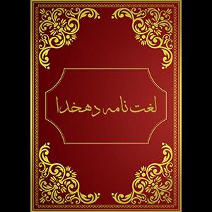 دانلود Dehkhoda 4.2.1 اپلیکیشن لغت نامه دهخدا + مترجم متن برای اندروید