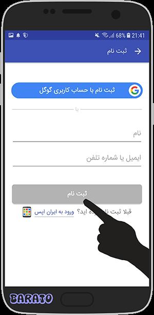 آموزش ایران اپس IranApps کسب درآمد از برنامه در اندروید !