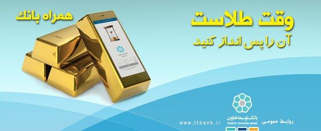 دانلود TTMBanking نسخه جدید همراه بانک بانک توسعه تعاون برای اندروید