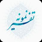 دانلود Tafsir Nemooneh 5.0 نسخه جدید اپلیکیشن تفسیر نمونه برای اندروید