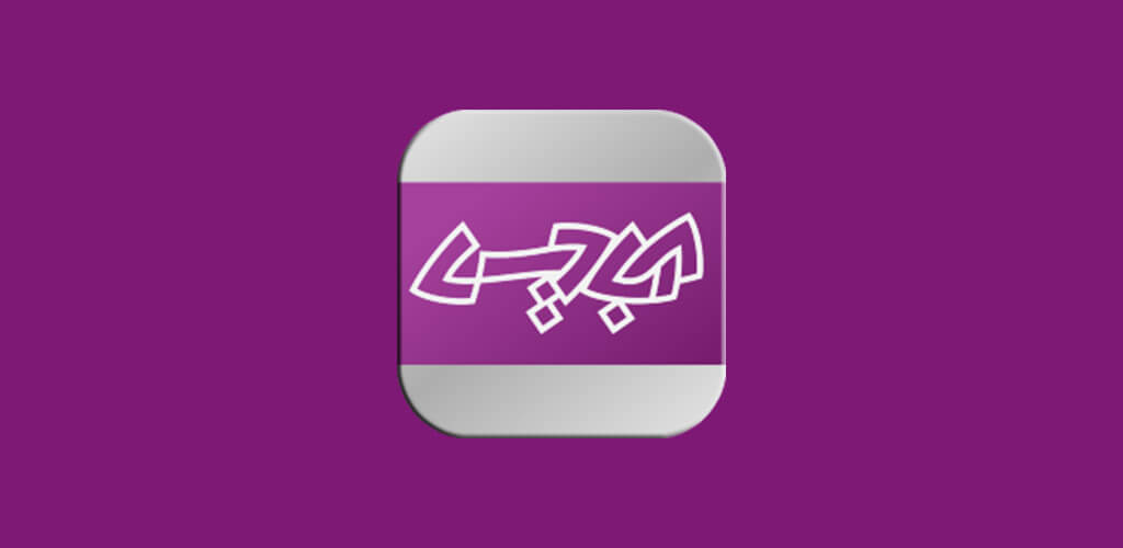 دانلود Abadis 4.0 دیکشنری و مترجم آبادیس برای اندروید