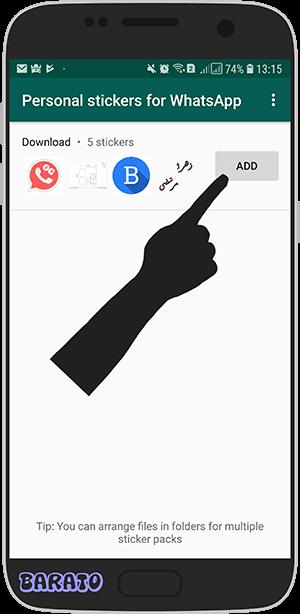 آموزش ساخت استیکر جدید برای واتساپ - اضافه کردن استیکر به واتساپ اندروید