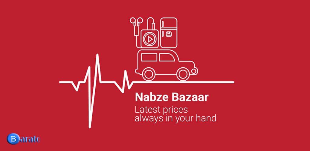 دانلود Nabze Bazaar نسخه جدید اپلیکیشن نبض بازار برای اندروید