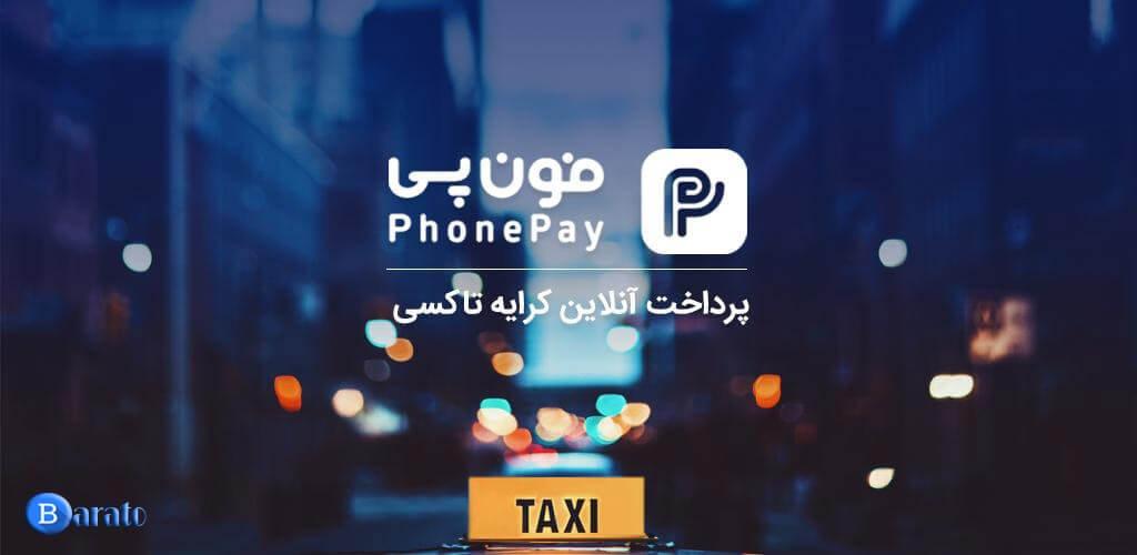 دانلود PhonePay 2.8.0 اپلیکیشن فون پی پرداخت آسان برای اندروید