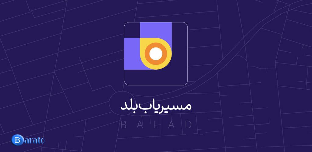 دانلود Balad 1.4.16 نسخه جدید مسیریاب سخنگو و نقشه بلد برای اندروید