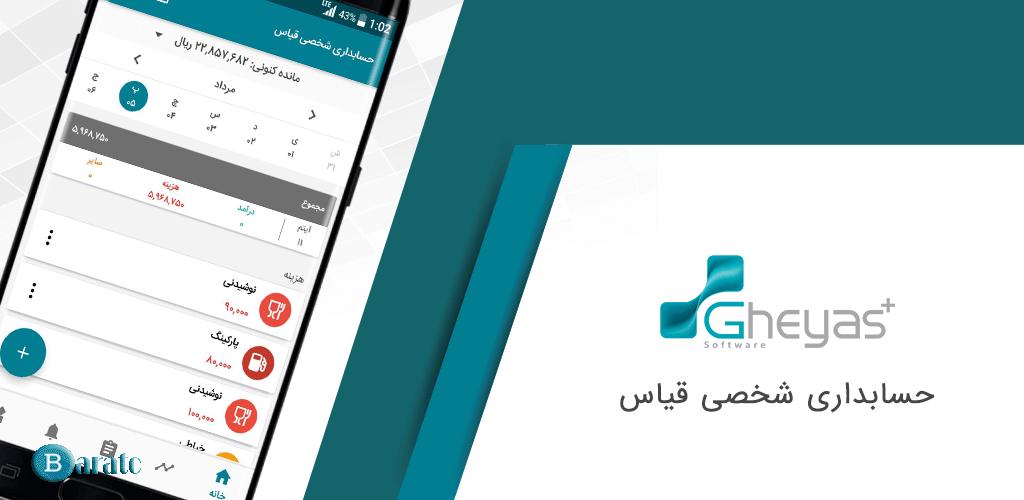 دانلود Gheyas 5.4 نرم افزار حسابداری شخصی قیاس برای اندروید