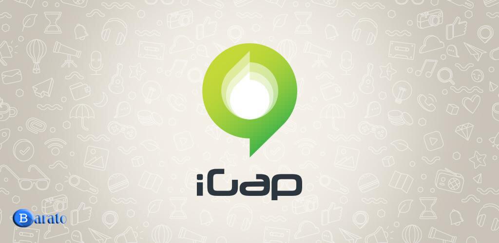 دانلود iGap 1.1.0 نسخه جدید برنامه و پیام رسان آی گپ برای اندروید