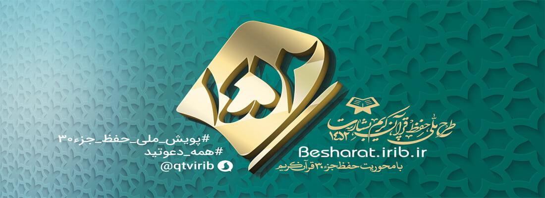 دانلود Besharat اپلیکیشن قرآنی بشارت برای اندروید