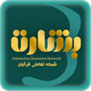 دانلود Besharat 1.12.23 اپلیکیشن قرآنی بشارت برای اندروید