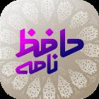 دانلود Hafez Name 1.8.5 حافظ نامه صوتی دیوان و فال حافظ برای اندروید