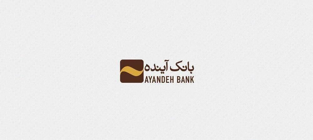 دانلود Ayandeh Mobile Bank 4.13 نسخه جدید همراه بانک آینده برای اندروید