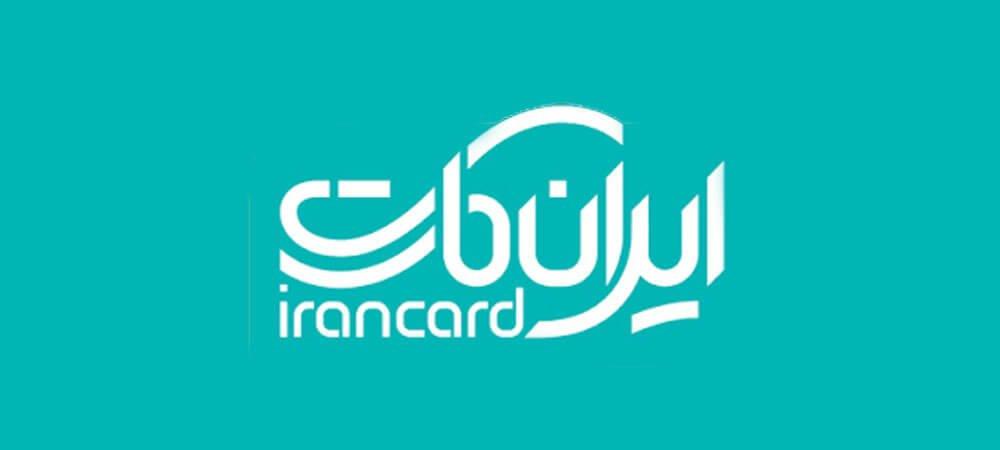 دانلود IranCard 1.8 نسخه جدید اپلیکیشن ایران کارت برای اندروید
