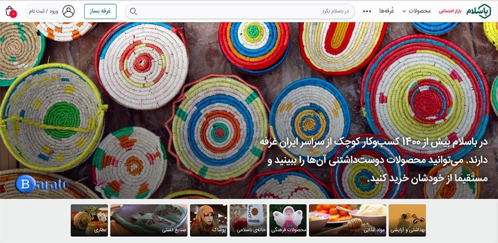 دانلود BaSalam 0.6.4 اپلیکیشن باسلام بازار محصولات ایرانی برای اندروید