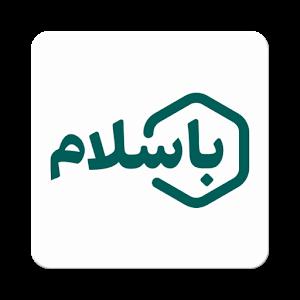 دانلود BaSalam 3.6.0 اپلیکیشن باسلام بازار محصولات ایرانی برای اندروید