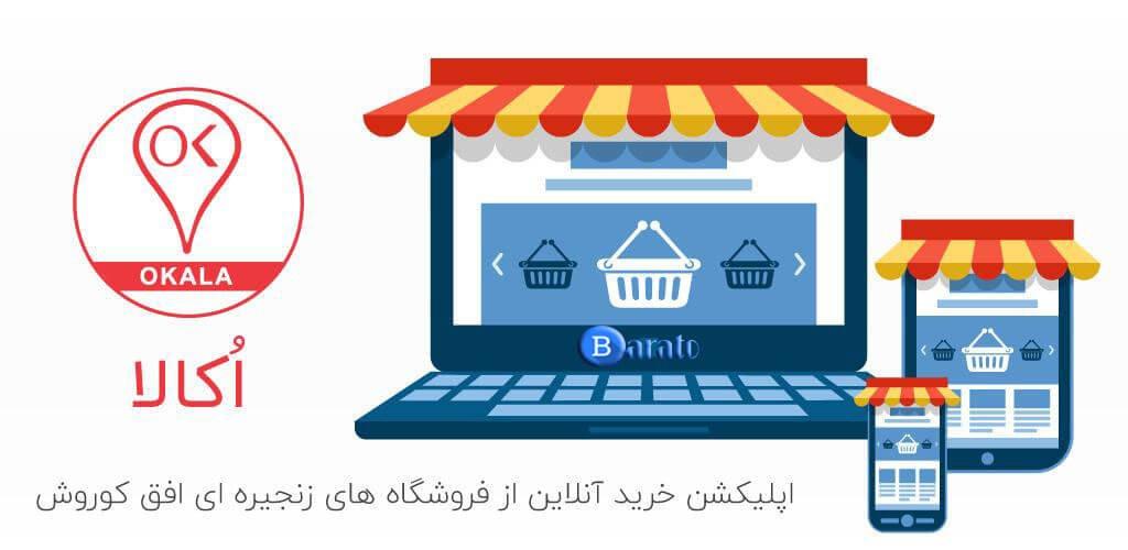 دانلود OKala 2.4.2 فروشگاه و سوپرمارکت اینترنتی اکالا برای اندروید