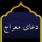 دانلود Doaye Meraj 1.0.0 برنامه دعای معراج صوتی و متنی برای اندروید