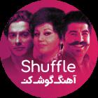 دانلود Shuffle 1.1.14 با اپلیکیشن شافل آهنگ گوش کن در اندروید