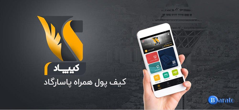 دانلود Kipaad اپلیکیشن کیپاد کیف پول همراه پاسارگاد برای اندروید