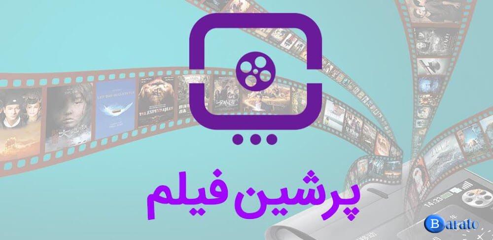 دانلود PersianFilm 2.5 اپلیکیشن پرشین فیلم تماشای سریال و فیلم برای اندروید