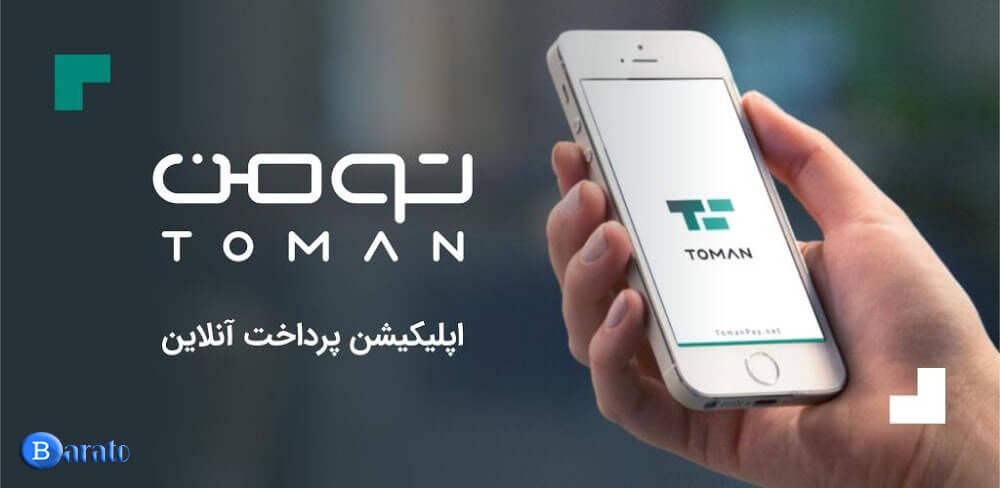 دانلود Toman 1.6.4 نسخه جدید اپلیکیشن پرداخت تومن برای اندروید