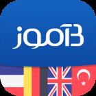 دانلود B-Amooz 7.0.1 اپلیکیشن زبان بیاموز یادگیری زبان در گوشی اندروید