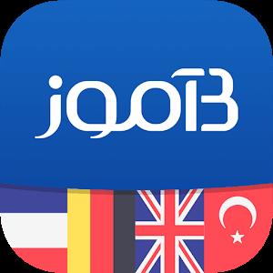 دانلود B-Amooz 6.5.1 اپلیکیشن زبان بیاموز یادگیری زبان در گوشی اندروید