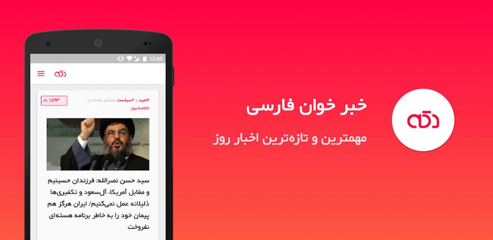 دانلود Dakke نسخه جدید اپلیکیشن خبر خوان دکه برای اندروید