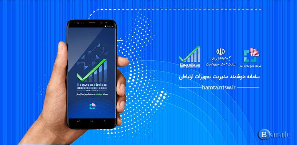 دانلود Hamta اپلیکیشن همتا رجیستری تلفن همراه برای اندروید