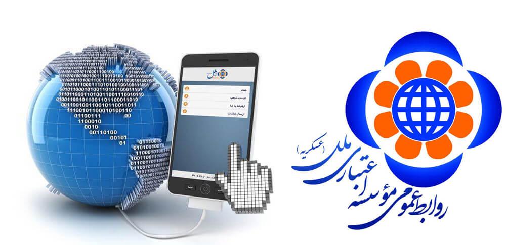 دانلود Melal 6.29.9 نسخه جدید همراه بانک ملل برای اندروید