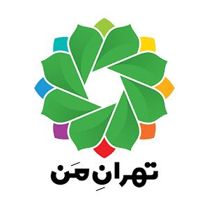 دانلود MyTehran 9.0 نسخه جدید اپلیکیشن تهران من خرید طرح ترافیک برای اندروید
