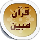 دانلود Quran Mobin 3.5 نرم افزار قرآن مبین با تفسیر روایی البرهان برای اندروید
