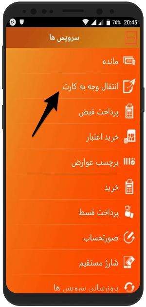 آموزش تصویری انتقال وجه کارت به کارت از مسکن در گوشی اندروید