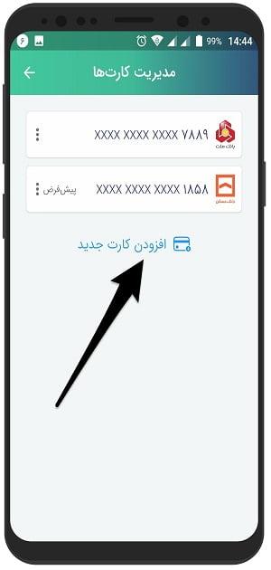آموزش تصویری افزودن کارت بانکی در پیام رسان بله در اندروید