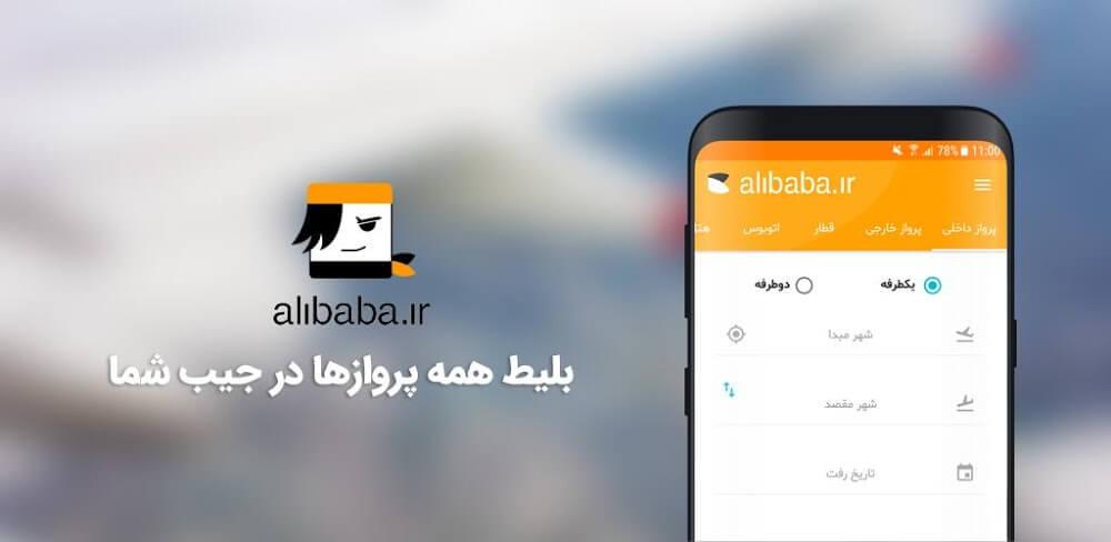 دانلود Alibaba 7.0.1 نسخه جدید اپلیکیشن خریذ بلیط علی بابا برای اندروید