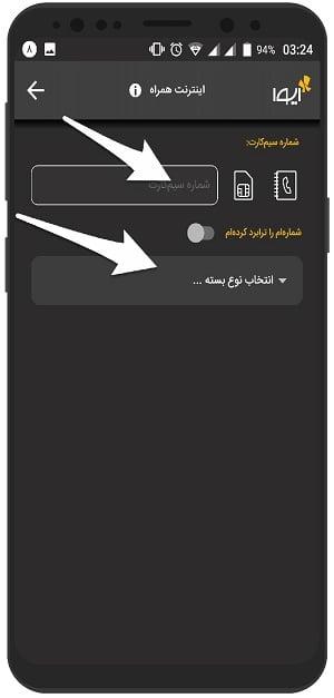 آموزش تصویری خرید بسته ی اینترنت با ایوا IVA در گوشی اندروید