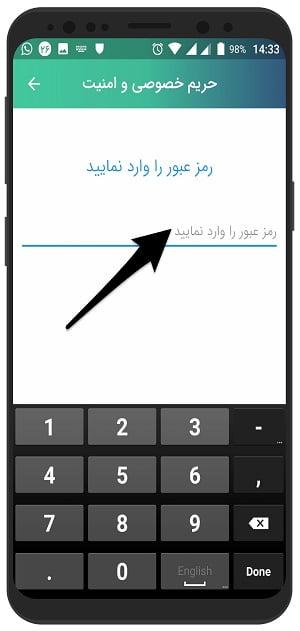 آموزش تصویری قرار دادن رمز روی بله مسنجر در اندروید + تغییر رمز