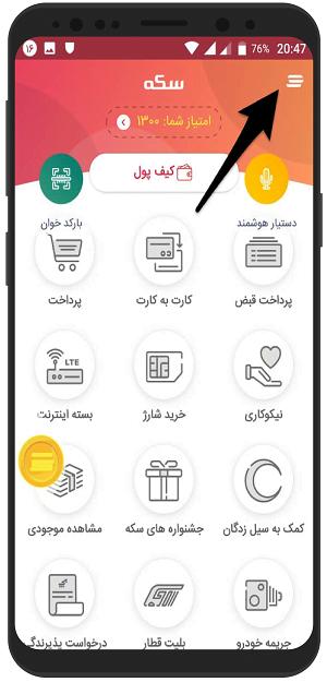 آموزش تغییر اطلاعات کاربری سکه به پرداخت ملت اندروید