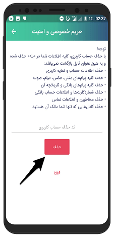 آموزش تصویری حذف اکانت بله - پاک کردن حساب کاربری در بله اندروید