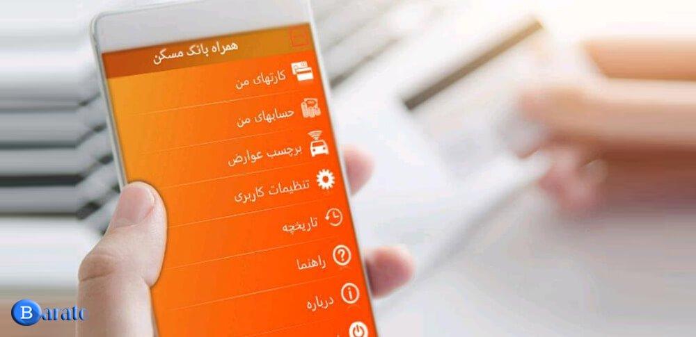 آموزش تصویری حذف کارت در همراه بانک مسکن در گوشی اندروید